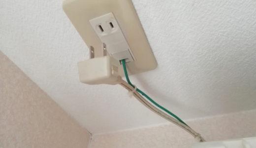 電磁波除去のために!とても大事な家電の「アース」