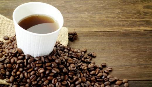 美味しい!でもその裏には・・・あまり知られていないコーヒー豆の価格