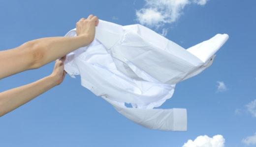 蛍光増白剤って知っていますか?衣類を白くする方法のひとつなんです