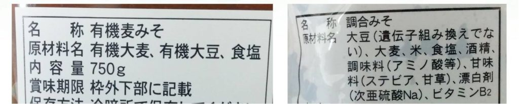 味噌の原材料の違い